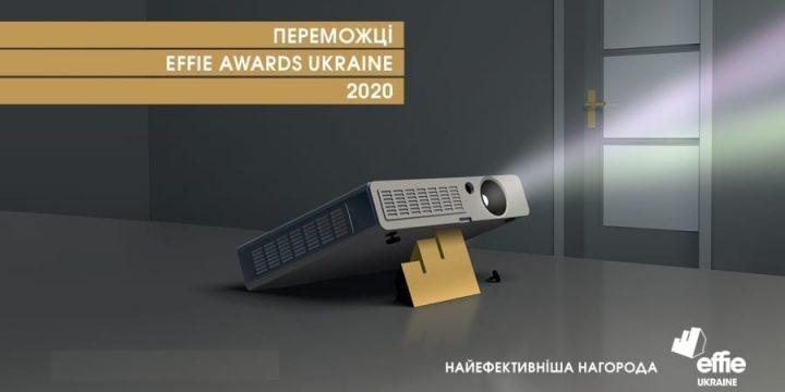 Оголошено переможців Effie Awards Ukraine 2020 та названо Best Marketing Teams 2020