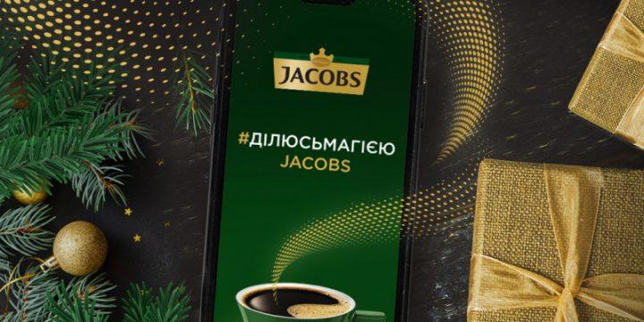 Jacobs превращает мечты в кофе
