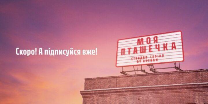Ашан Україна анонсував вихід стендап-серіалу «Моя пташечка»