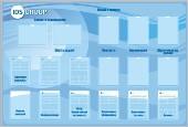 Производство информационной доски